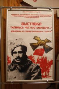 Выставка из фондов Мемориально-исторического музея «Клянусь честью офицера»